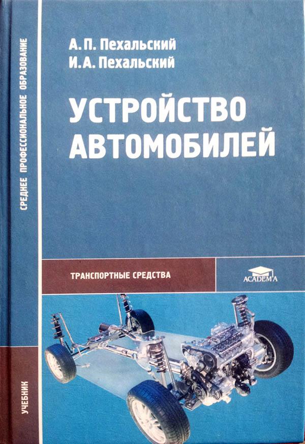 учебник пособий по авто пихана зборочным работ